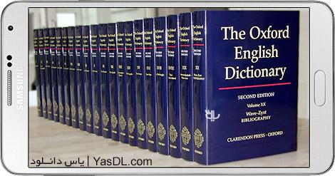 دانلود Oxford Dictionary of English Premium 7.1.205 - دیکشنری انگلیسی آکسفورد برای اندروید + دیتا