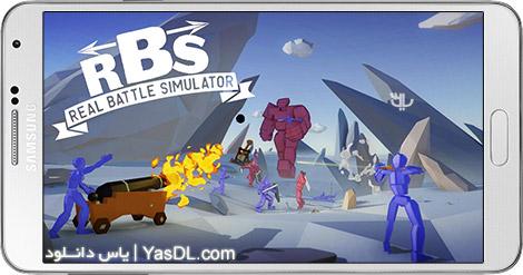 دانلود بازی Real Battle Simulator 1.1.5 - شبیه سازی نبرد واقعی برای اندروید