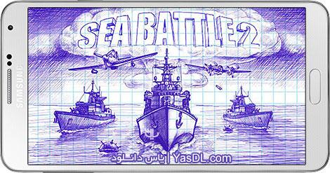 دانلود بازی Sea Battle 2 1.4.5 - نبرد دریایی برای اندروید
