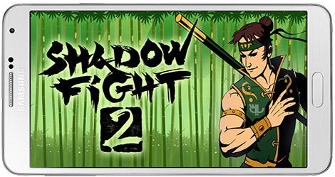 دانلود بازی Shadow Fight 2 برای اندروید + نسخه بی نهایت