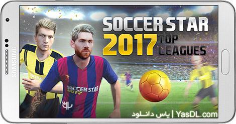 دانلود بازی Soccer Star 2017 Top Leagues 0.2.7 - برترین لیگ های فوتبالی برای اندروید