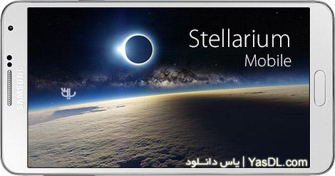 دانلود Stellarium Mobile Sky Map 1.26 - نرم افزار نجوم و ستاره شناسی برای اندروید