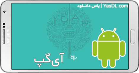 دانلود iGap پیام رسان ایرانی آی گپ برای اندروید