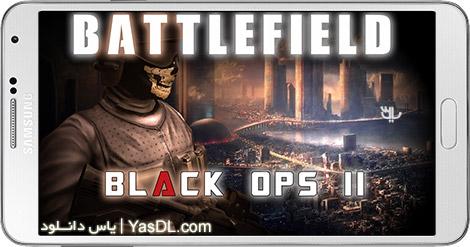 دانلود بازی Battlefield Combat Black Ops 2 5.1.6 - میدان نبرد: عملیات سیاه 2 برای اندروید + دیتا