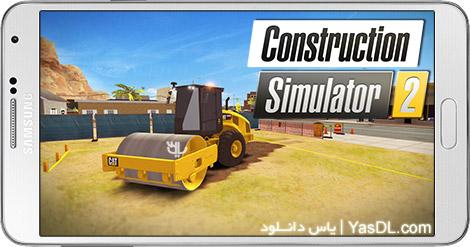 دانلود بازی Construction Simulator 2 1.0 - شبیه ساز ساخت و ساز برای اندروید + دیتا + پول بی نهایت