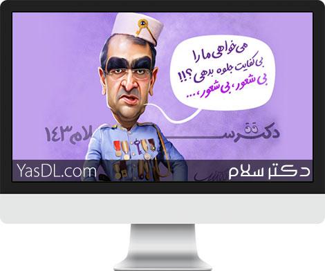 دکتر سلام 143 - دانلود کلیپ طنز سیاسی دکتر سلام
