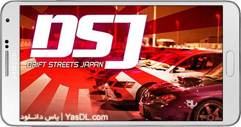 دانلود بازی Drift Streets Japan 1.0.0 - اتومبیل رانی در ژاپن برای اندروید