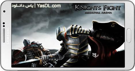 دانلود بازی Knights Fight Medieval Arena 1.0.14 - نبرد شوالیه ها: قرون وسطی برای اندروید + دیتا