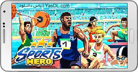 دانلود بازی Sports Hero 1.0.4 - قهرمانان ورزشی برای اندروید