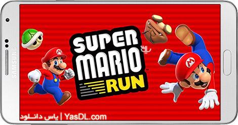دانلود بازی Super Mario Run 2.0 - بازی سوپر ماریو ران برای اندروید