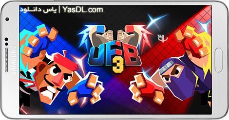 دانلود بازی UFB 3 Ultra Fighting Bros 1.0 - نبردهای نهایی برای اندروید