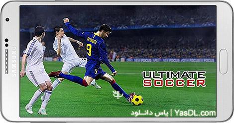 دانلود بازی Ultimate Soccer - Football 1.1.6 - فوتبال حرفه ای برای اندروید + پول بی نهایت