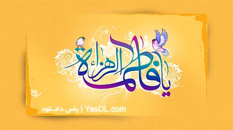 دانلود گلچین ولادت حضرت فاطمه (س) - حاج میثم مطیعی