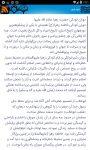 YasKabood4 90x150 - دانلود یاس کبود - نرم افزار ویژه ایام شهادت حضرت فاطمه (س) برای اندروید