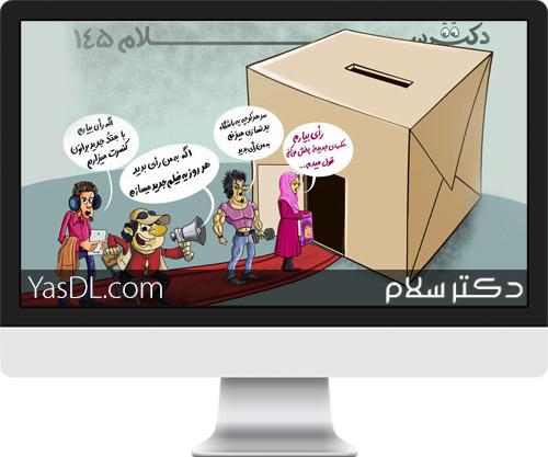 دکتر سلام 145 - دانلود کلیپ طنز سیاسی دکتر سلام