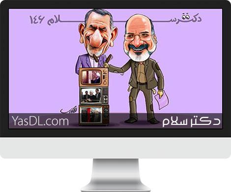 دکتر سلام 146 - دانلود کلیپ طنز سیاسی دکتر سلام