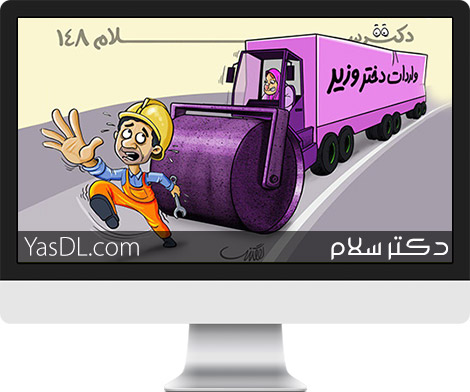 دکتر سلام 148 - دانلود کلیپ طنز سیاسی دکتر سلام