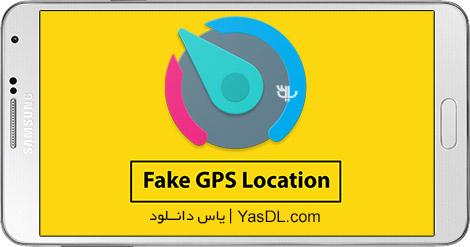 دانلود Fake GPS Location 2.16 Premium - جعل مکان فعلی GPS برای اندروید