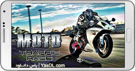 دانلود بازی Highway Rider Motorcycle Racer 2.0.5 - موتور سواری در بزرگراه برای اندروید + پول بی نهایت