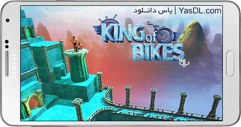 دانلود بازی King of Bikes 1.3 - پادشاه موتور سواری برای اندروید + پول بی نهایت