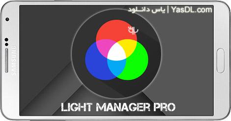 دانلود Light Manager Pro 11.2 - نرم افزار مدیریت چراغ LED گوشی های اندروید