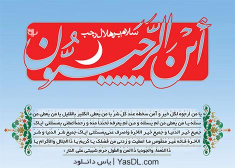 دانلود مجموعه ادعیه و مناجات ماه مبارک رجب با نوای حاج میثم مطیعی