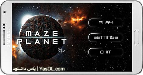 دانلود بازی Maze Planet 3D 2017 1.1 - پازل مارپیچ در سیارات برای اندروید
