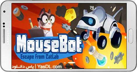 دانلود بازی MouseBot 1.0.8 - ربات موشی برای اندروید + پول بی نهایت