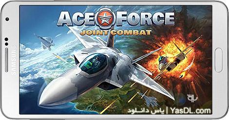 دانلود Ace Force Joint Combat 1.0.0 - نبردهای هوایی برای اندروید + دیتا