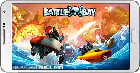دانلود بازی Battle Bay 2.2.14240 - نبرد ساحلی برای اندروید + دیتا