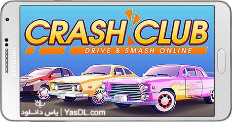 دانلود بازی Crash Club 1.1.1 - تصادف اتومبیل ها برای اندروید + پول بی نهایت