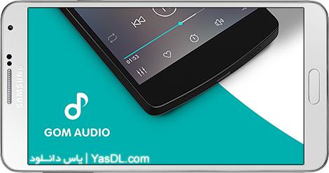 دانلود GOM Audio - Music, Sync Lyrics 2.0.10 - پلیر زیبا و حرفه ای برای اندروید