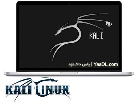 دانلود Kali Linux 2017.1 (32/64-bit) Light / Full - سیستم عامل کالی لینوکس