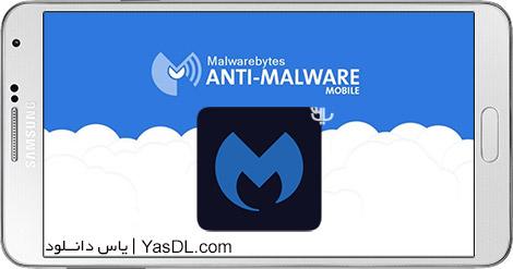دانلود Malwarebytes Anti-Malware 2.1.2.1 - پاک سازی برنامه های مخرب از اندروید