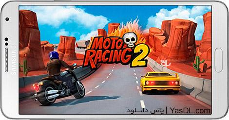 دانلود Moto Racing 2 Burning Asphalt 1.105 - بازی موتورسواری برای اندروید + پول بی نهایت