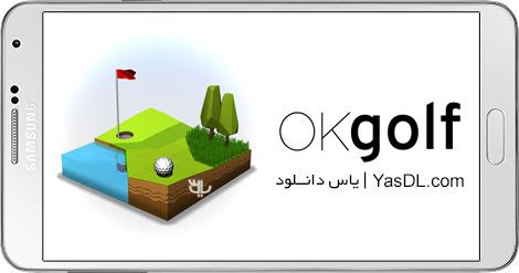 دانلود بازی OK Golf 1.3.8.04 - گلف برای اندروید + پول بی نهایت