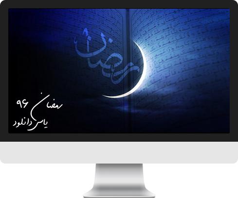 دانلود مجموعه برنامه، ادعیه، مناجات و آهنگ ویژه ماه مبارک رمضان