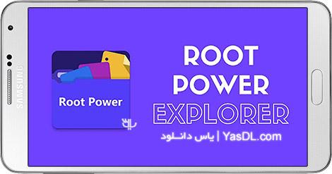 دانلود Root Power Explorer [Root] 5.2.9 [Unlocked] - فایل منیجر حرفه ای برای اندروید