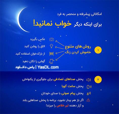 دانلود سحرخیز (دیگه خواب نمیمونی) - ساعت زنگ دار ویژه ماه مبارک رمضان برای اندروید