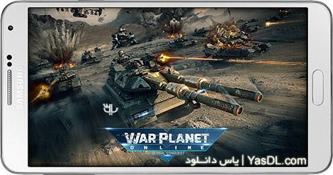 دانلود بازی War Planet Online 1.0.2e - جنگ در سیاره برای اندروید + دیتا