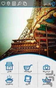 معرفی اپلیکیشن پاریس برای اندروید