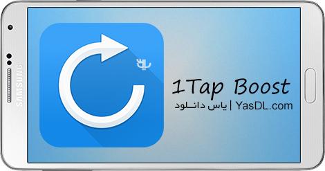 دانلود App Cache Cleaner - 1Tap Boost 6.6.0 [PRO] - پاک کننده کش اندروید