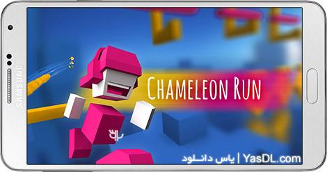 دانلود بازی Chameleon Run 2.0.2 - دونده پر هیجان برای اندروید