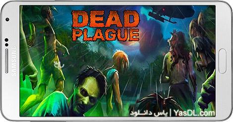 دانلود بازی DEAD PLAGUE Zombie Outbreak 0.9.2 - شیوع ویروس زامبی برای اندروید