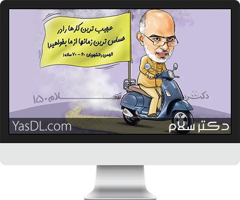 دکتر سلام 150 - دانلود کلیپ طنز سیاسی دکتر سلام