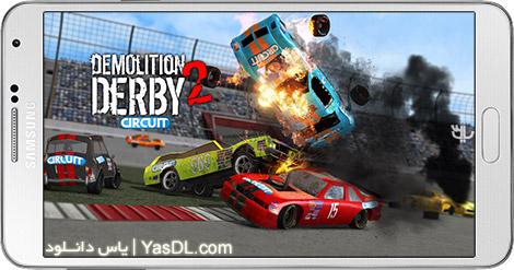 دانلود بازی Demolition Derby 2 1.1.3 - مبارزه ماشینی برای اندروید + پول بی نهایت