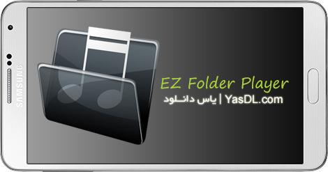 دانلود EZ Folder Player 1.1.66 - موزیک پلیر مبتنی بر فولدر برای اندروید