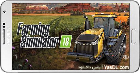 دانلود بازی Farming Simulator 18 1.0.0.1 - شبیه ساز مزرعه 2018 برای اندروید + دیتا + نسخه پول بی نهایت