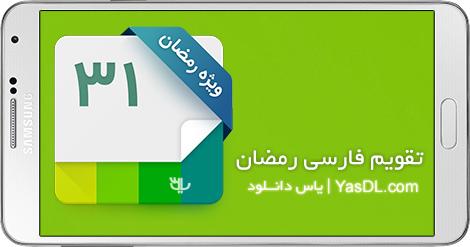 دانلود تقویم فارسی رمضان به همراه اذان گو، اوقات شرعی و قبله نما برای اندروید