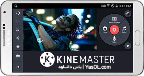 دانلود KineMaster – Pro Video Editor 4.1.1.9551 - ویرایشگر حرفه ای فیلم برای اندروید